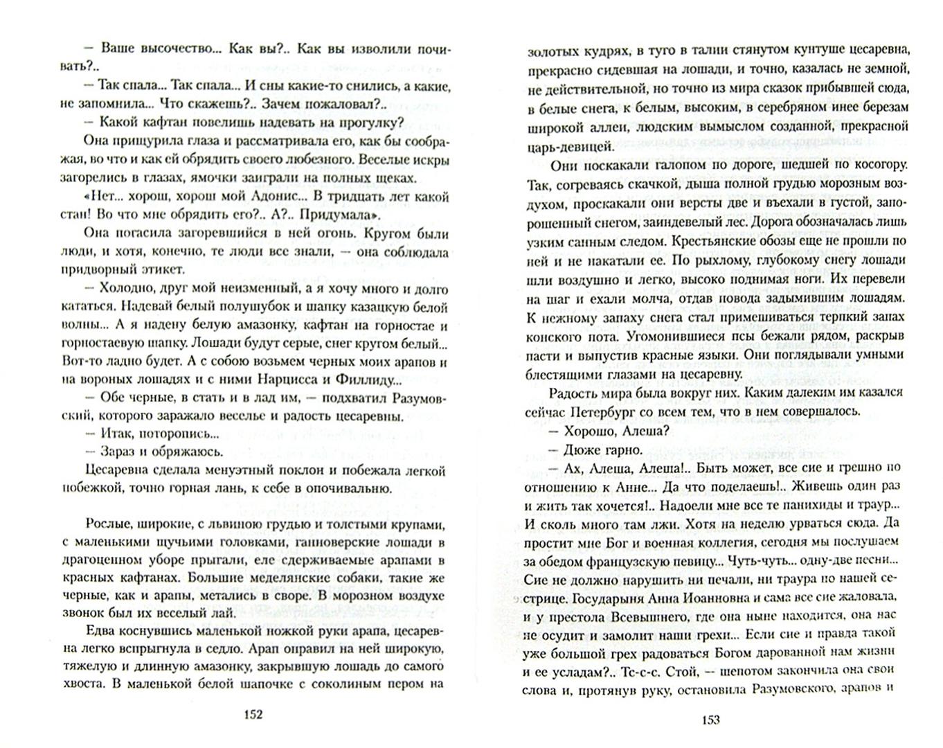 Иллюстрация 1 из 14 для Цесаревна - Петр Краснов | Лабиринт - книги. Источник: Лабиринт