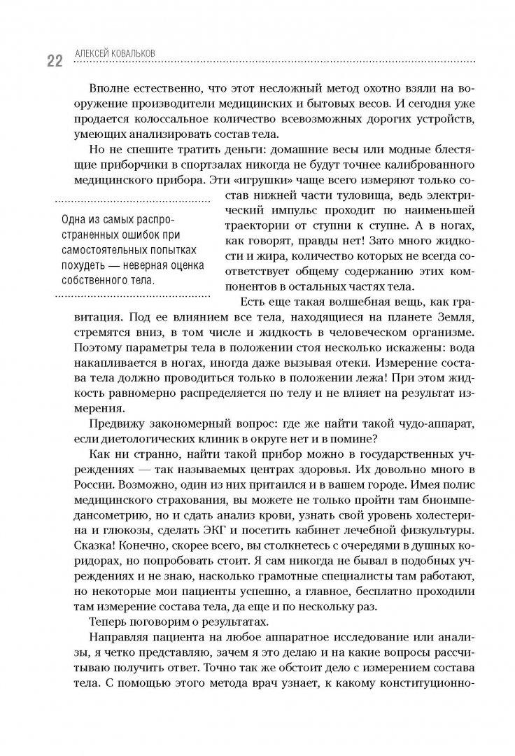 Иллюстрация 9 из 34 для Минус размер. Новая безопасная экспресс-диета - Алексей Ковальков | Лабиринт - книги. Источник: Лабиринт