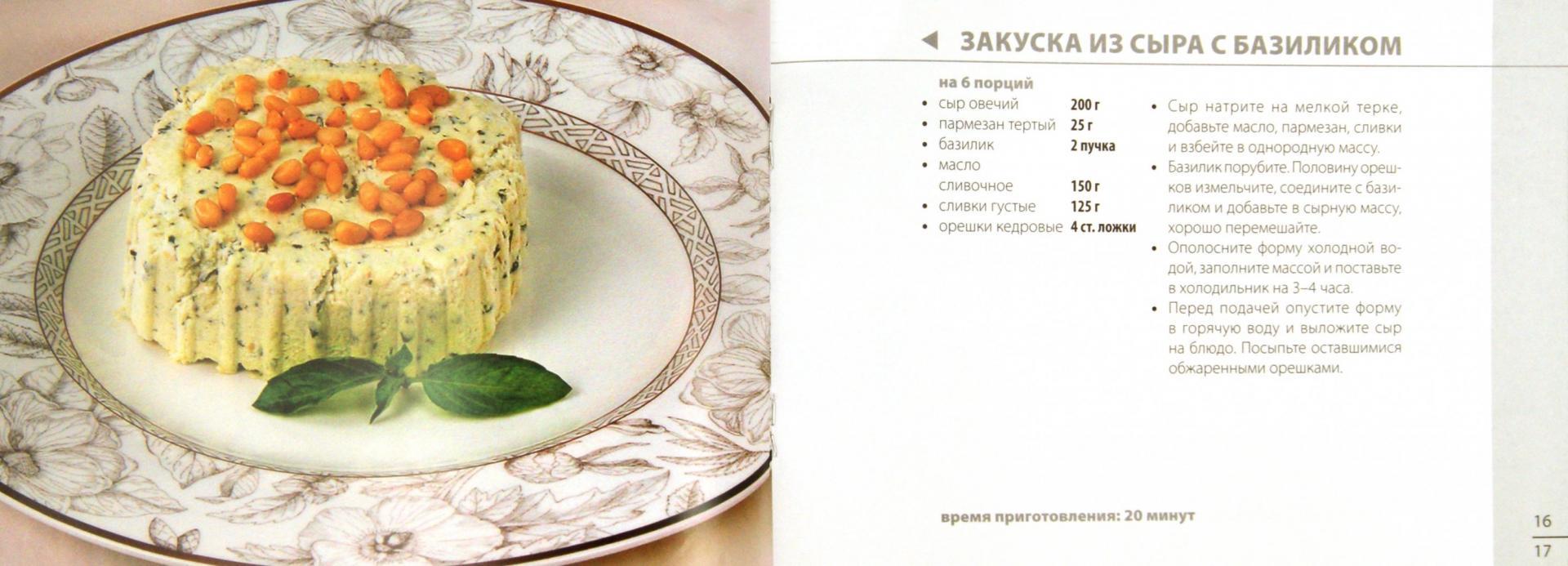 Иллюстрация 1 из 11 для Блюда с сыром | Лабиринт - книги. Источник: Лабиринт