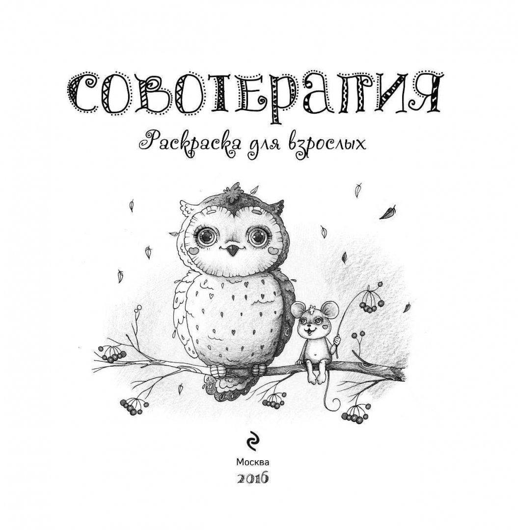 Иллюстрация 1 из 16 для Совотерапия! Раскраска для ...
