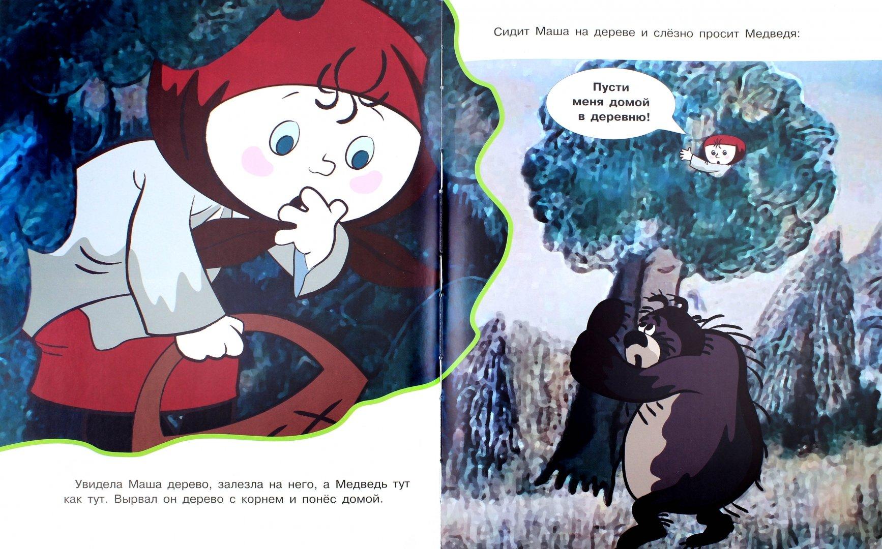 Иллюстрация 1 из 13 для Русские народные сказки   Лабиринт - книги. Источник: Лабиринт