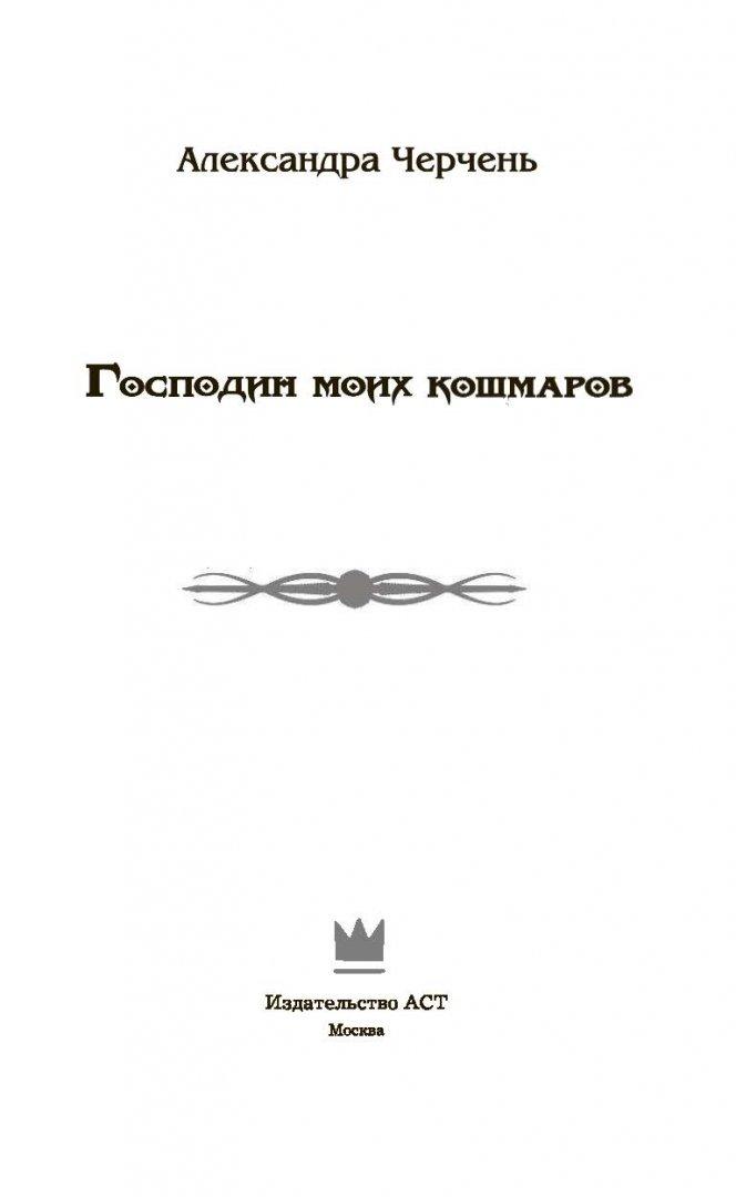 Иллюстрация 1 из 20 для Господин моих кошмаров - Александра Черчень   Лабиринт - книги. Источник: Лабиринт