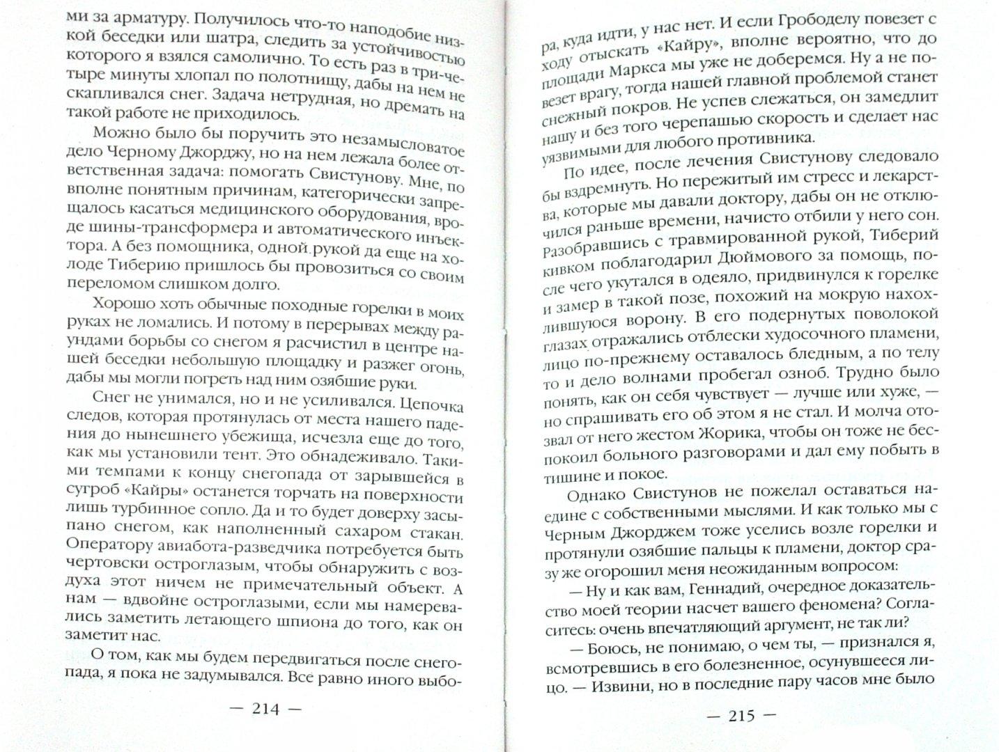 Иллюстрация 1 из 13 для Лёд и алмаз - Роман Глушков   Лабиринт - книги. Источник: Лабиринт