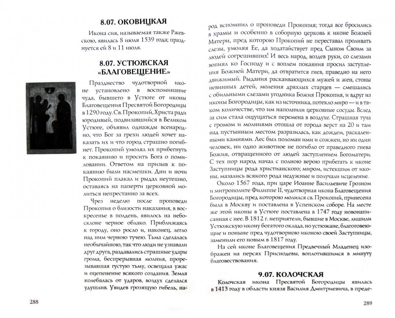Иллюстрация 1 из 5 для Земная жизнь Пресвятой Богородицы с описанием Ее икон | Лабиринт - книги. Источник: Лабиринт
