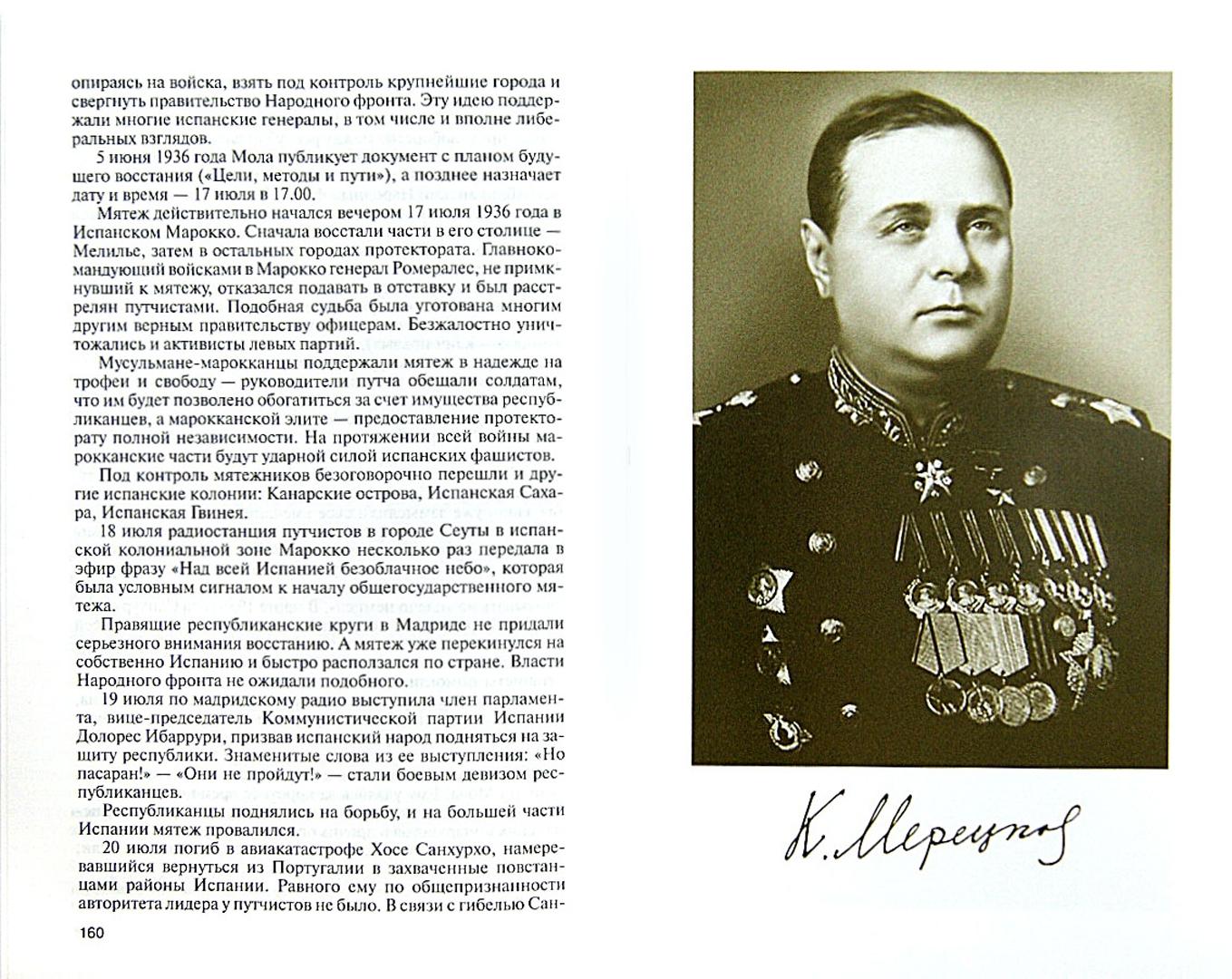 Иллюстрация 1 из 38 для Мерецков - Николай Великанов | Лабиринт - книги. Источник: Лабиринт