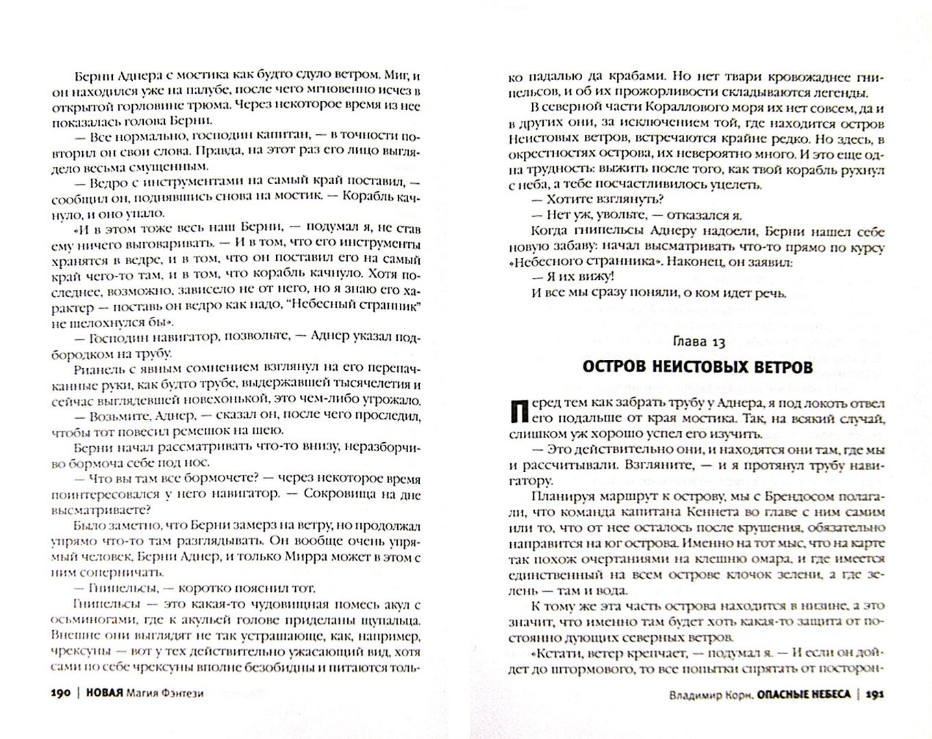 Иллюстрация 1 из 21 для Опасные небеса - Владимир Корн | Лабиринт - книги. Источник: Лабиринт