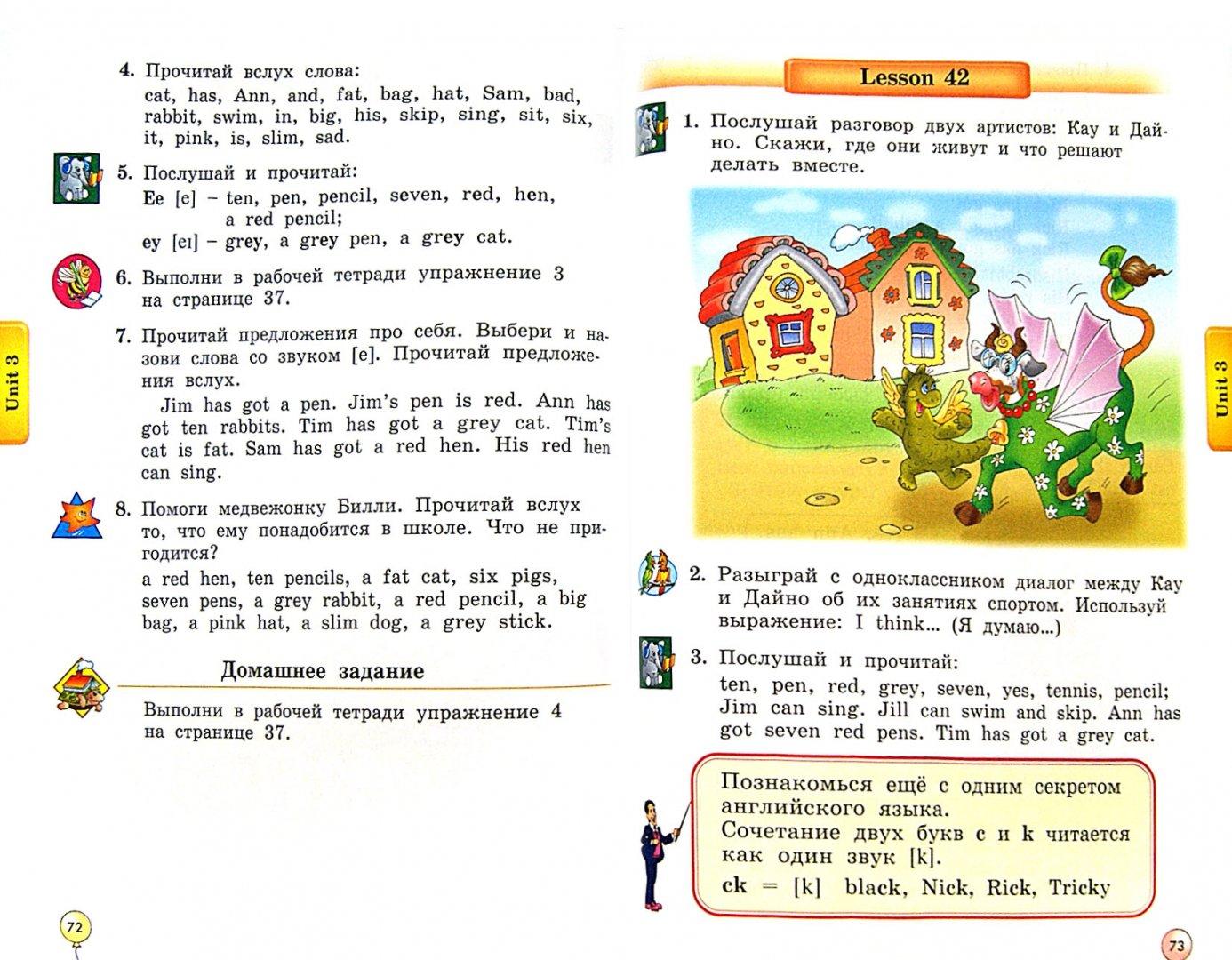 Иллюстрация 1 из 9 для Английский язык : Английский с удовольствием / Enjoy English для 2 класса : Учебник. ФГОС - Биболетова, Денисенко, Трубанева   Лабиринт - книги. Источник: Лабиринт