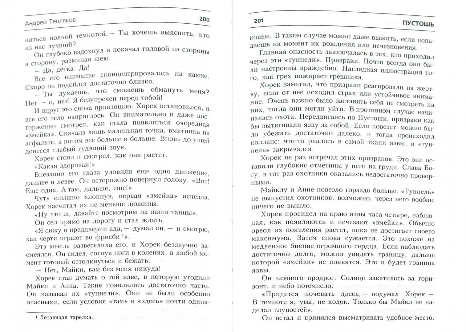 Иллюстрация 1 из 10 для Пустошь - Андрей Тепляков | Лабиринт - книги. Источник: Лабиринт