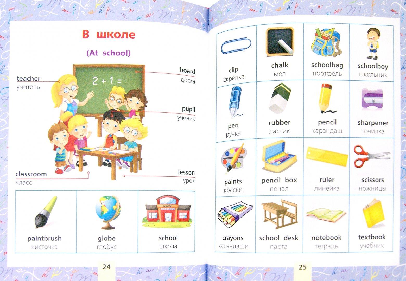 Живыми, картинки по английскому языку для детей 2 класса с переводом