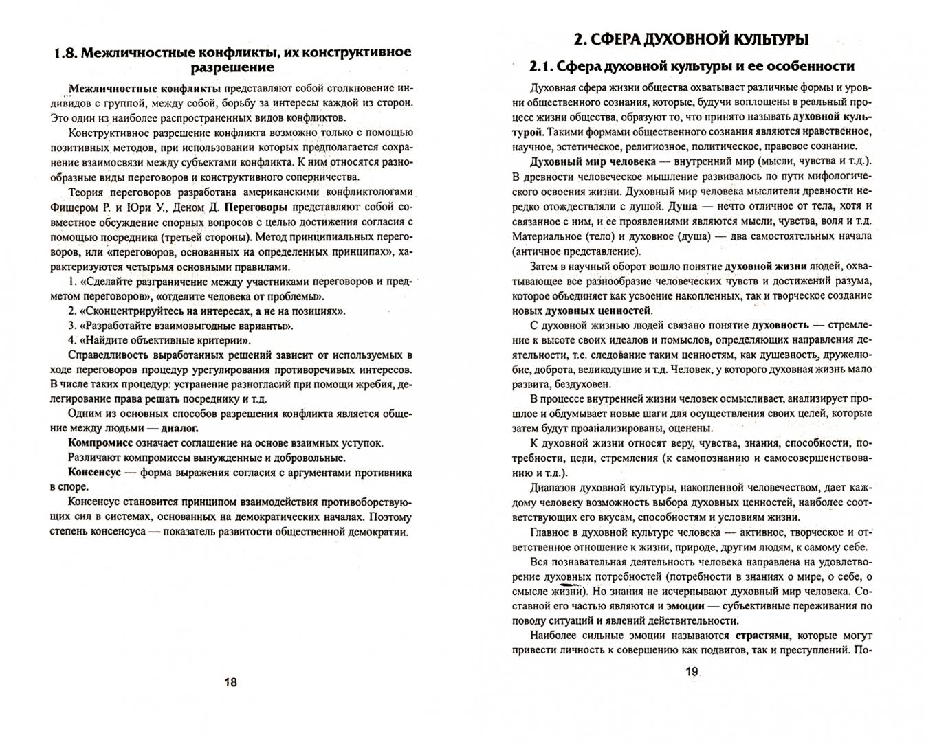 Иллюстрация 1 из 19 для Памятка по обществознанию. 8-9 классы - Елена Домашек   Лабиринт - книги. Источник: Лабиринт