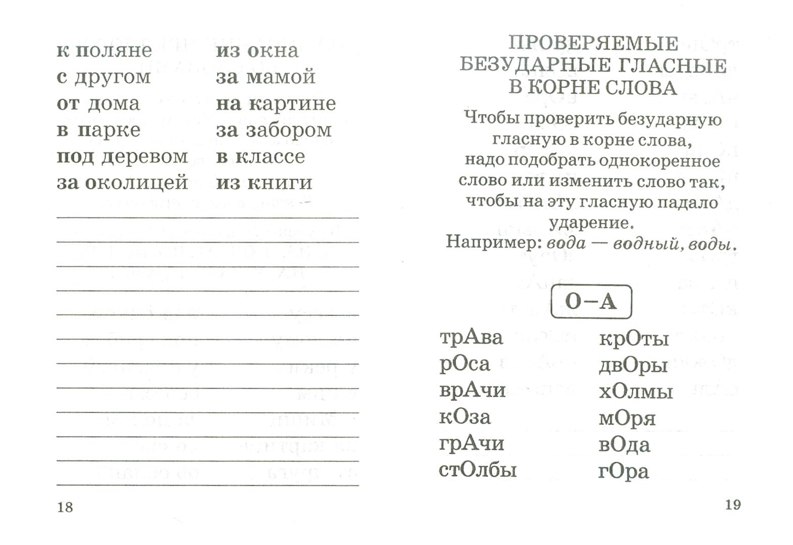 Иллюстрация 1 из 6 для Абсолютная грамотность за 15 минут. 1 класс. Шпаргалка для родителей - Узорова, Нефедова | Лабиринт - книги. Источник: Лабиринт