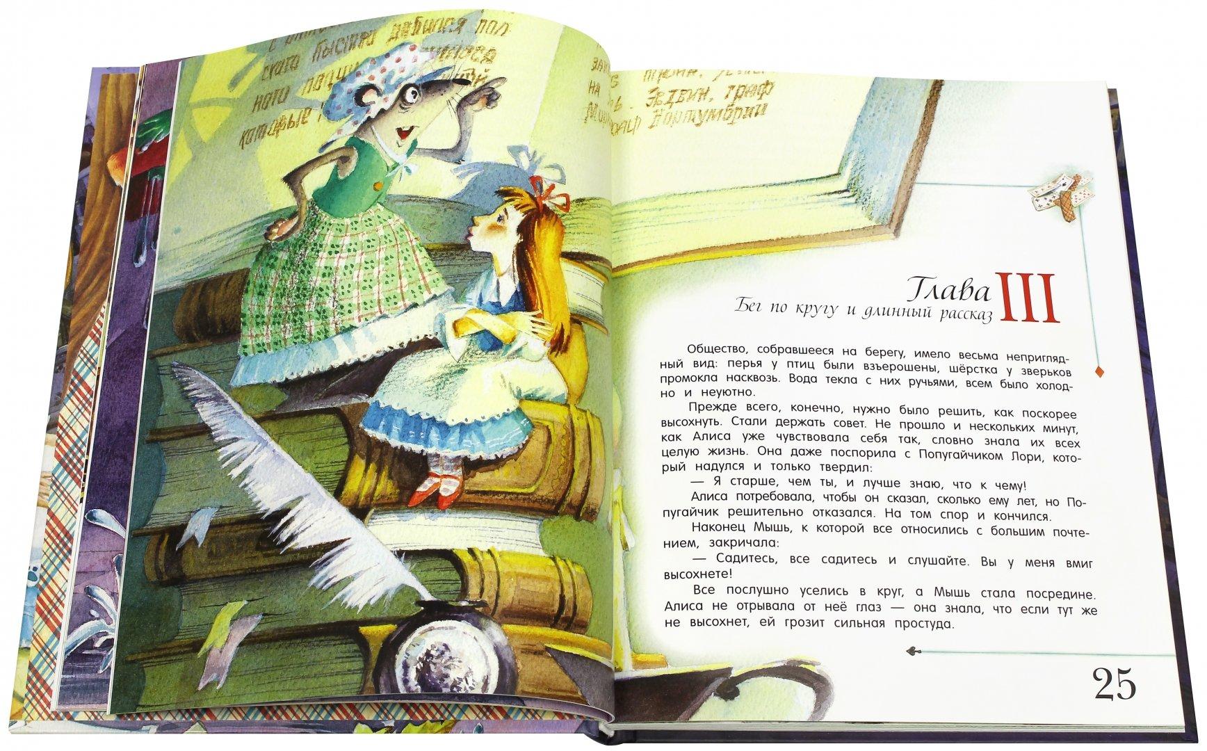 Иллюстрация 1 из 49 для Алиса в Стране Чудес - Льюис Кэрролл   Лабиринт - книги. Источник: Лабиринт
