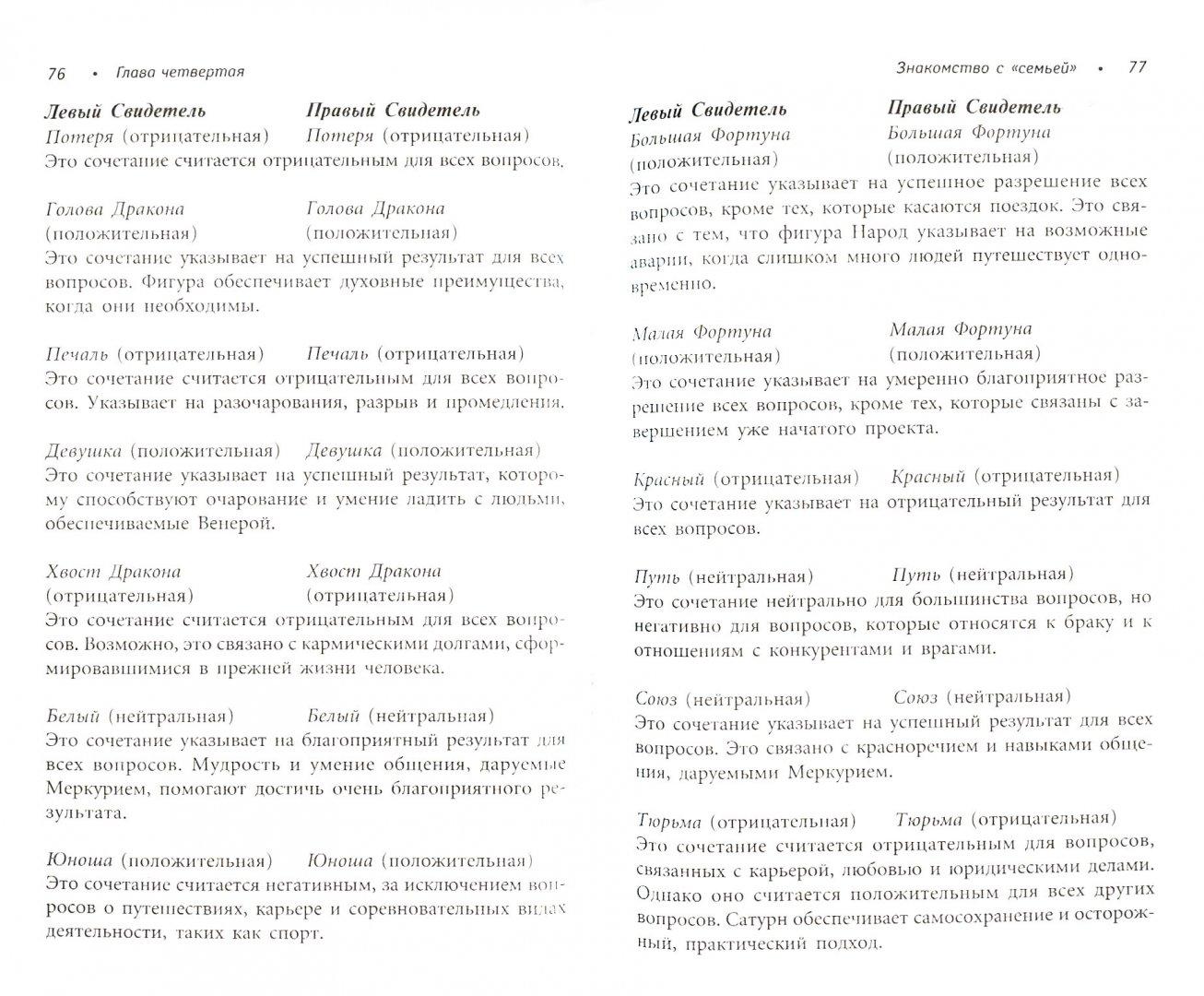 Иллюстрация 1 из 16 для Геомантия для начинающих. Простые методы получения предсказаний по земле - Ричард Вебстер | Лабиринт - книги. Источник: Лабиринт