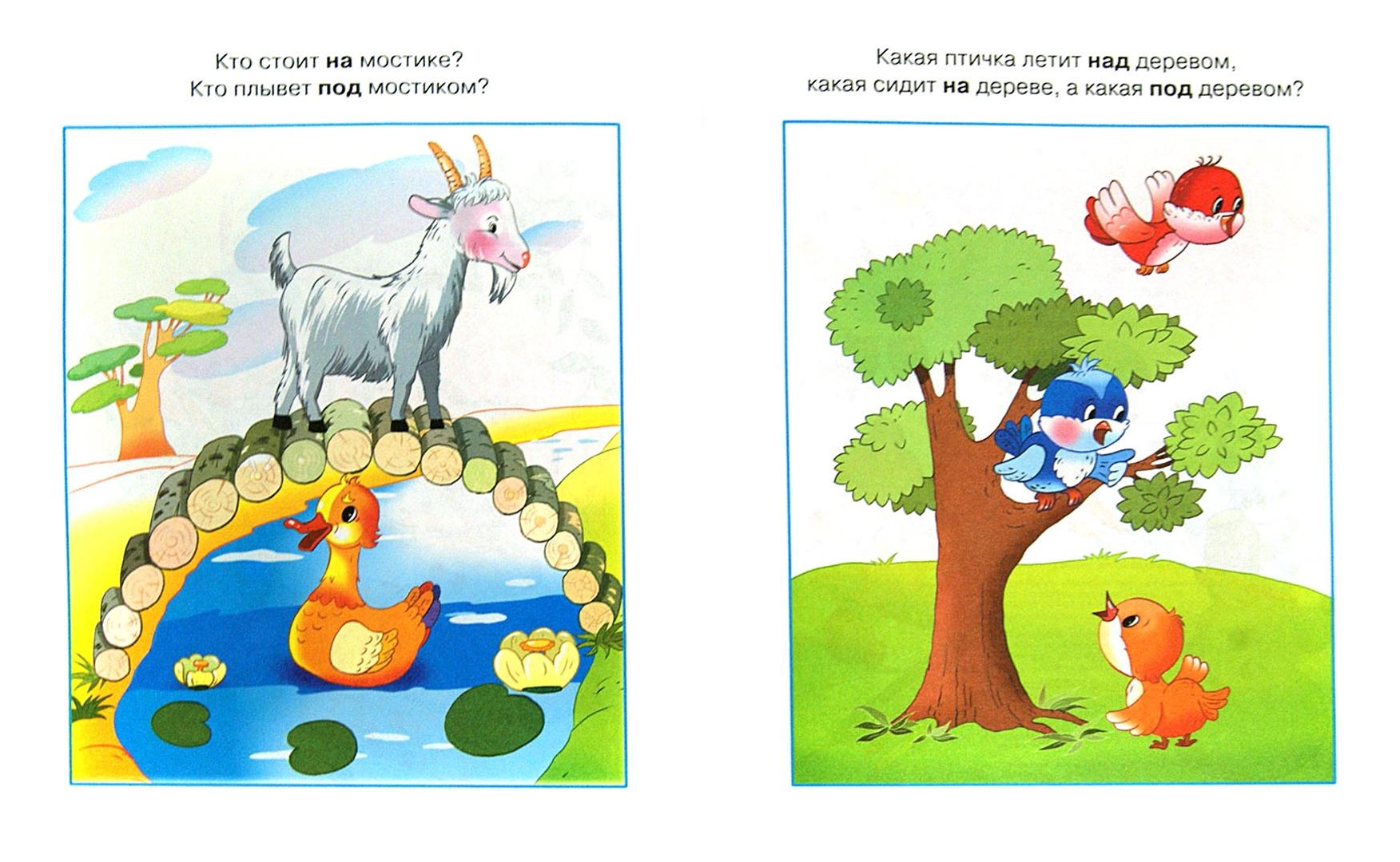 Иллюстрация 1 из 16 для Вправо-влево, вверх-вниз. Ориентируемся в пространстве (для детей 2-3 лет) - Ольга Земцова | Лабиринт - книги. Источник: Лабиринт