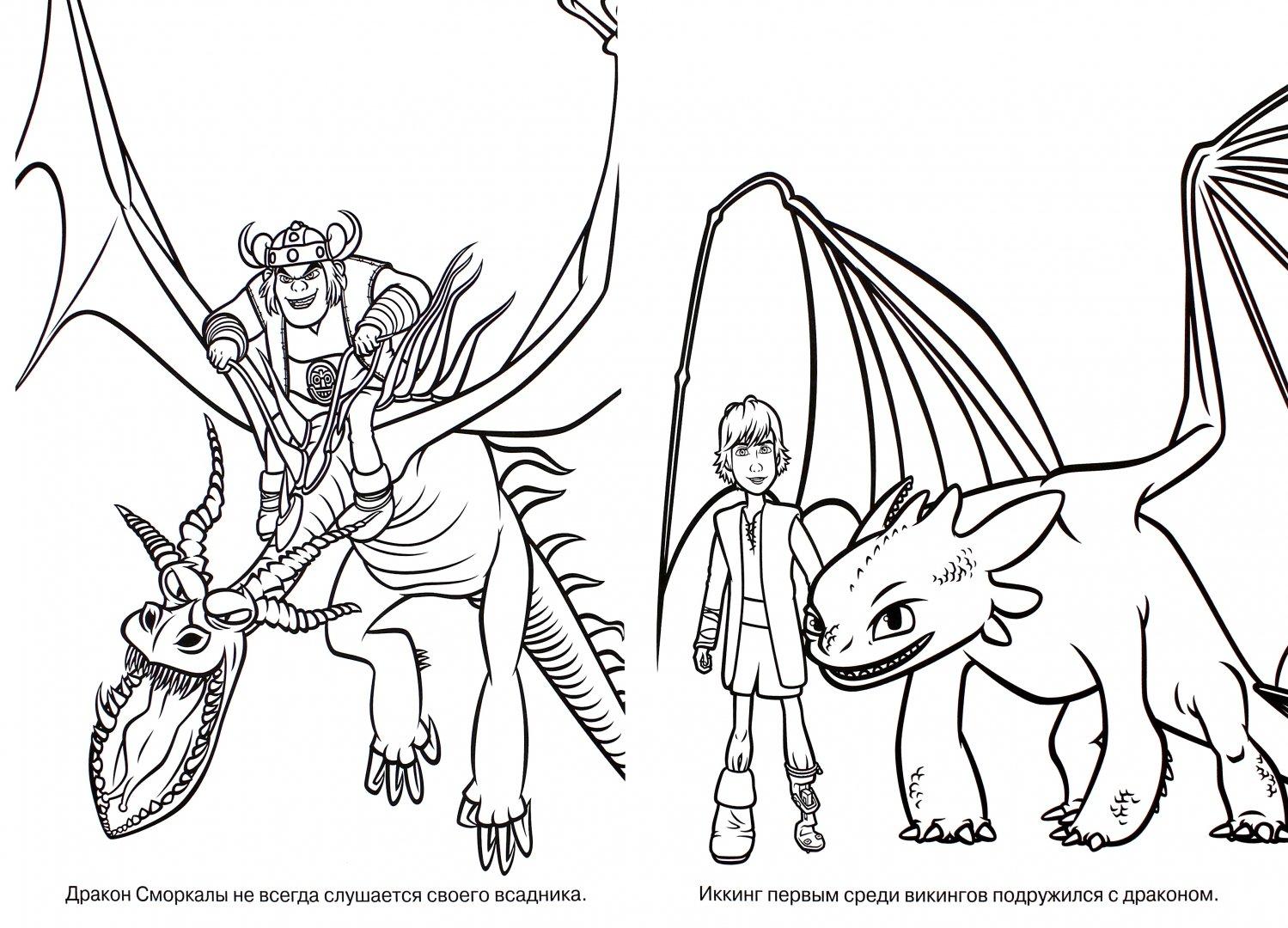 Картинки по клеточкам драконы и всадники олуха
