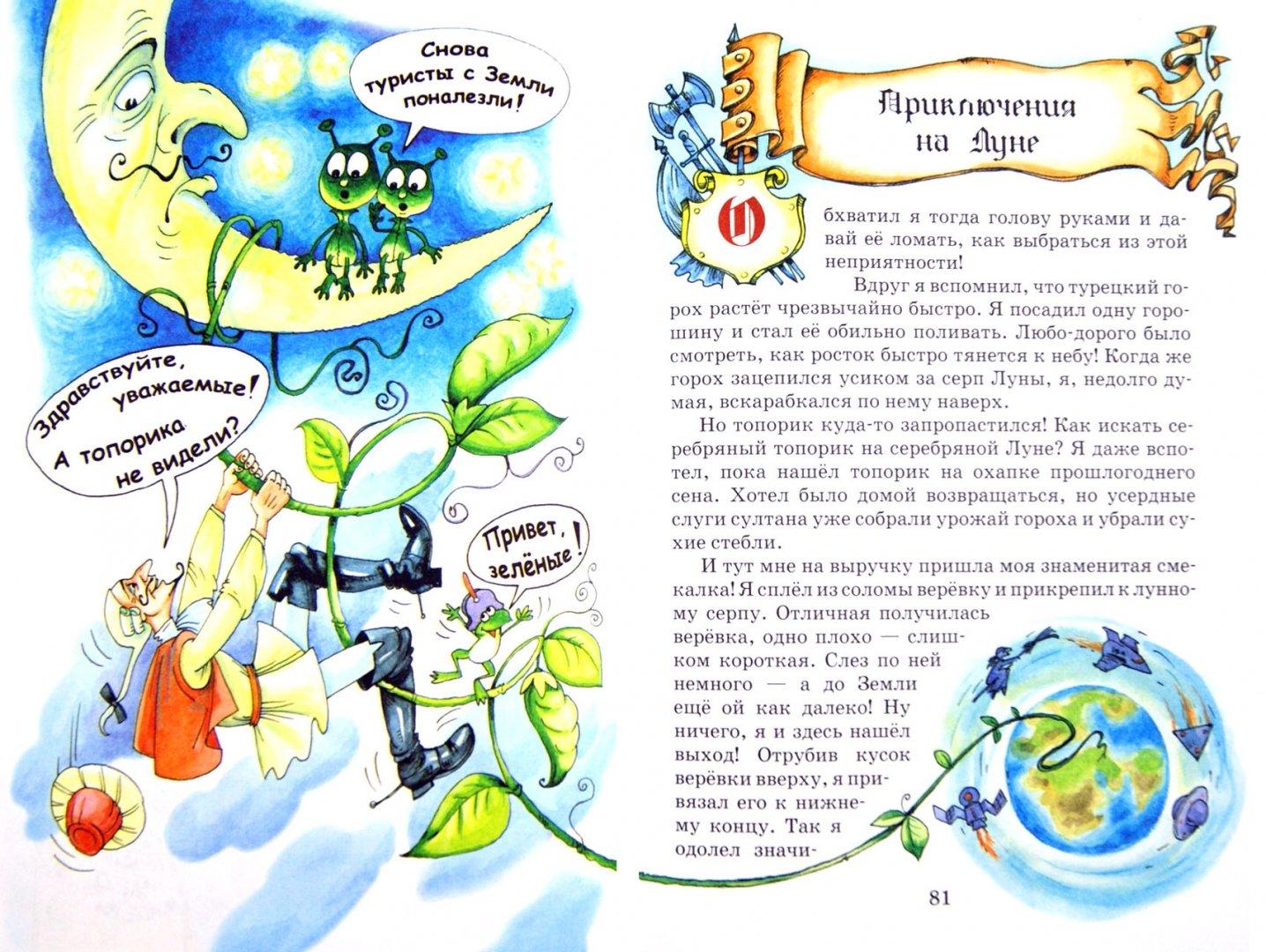 Иллюстрация 1 из 16 для Приключения Барона Мюнхаузена. Полная версия | Лабиринт - книги. Источник: Лабиринт