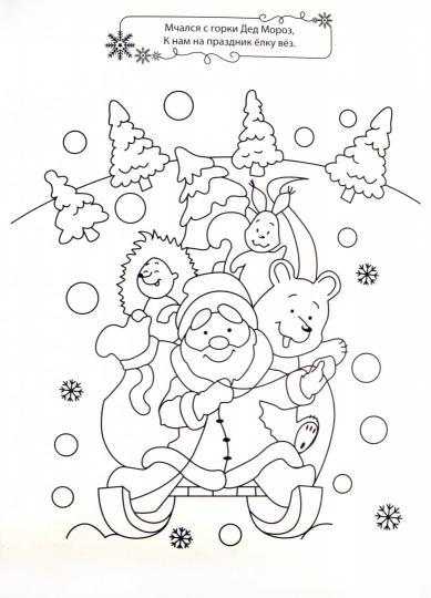 книга гигантские новогодние раскраски и игры для детей от