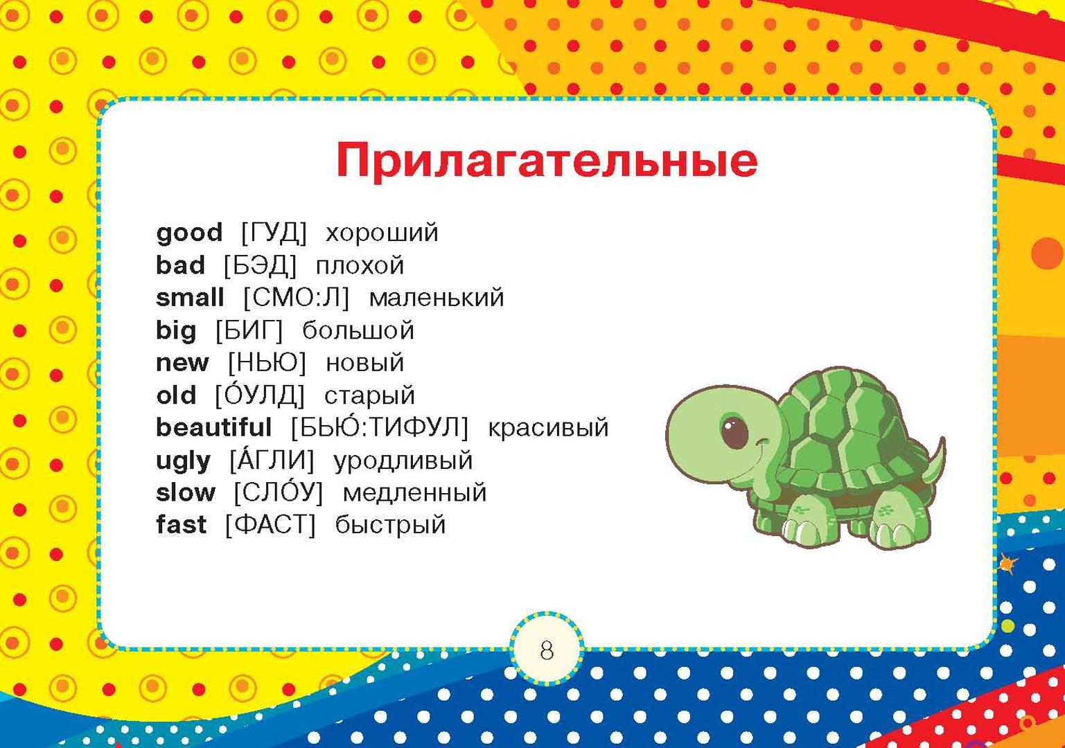 Английский детей слова картинки