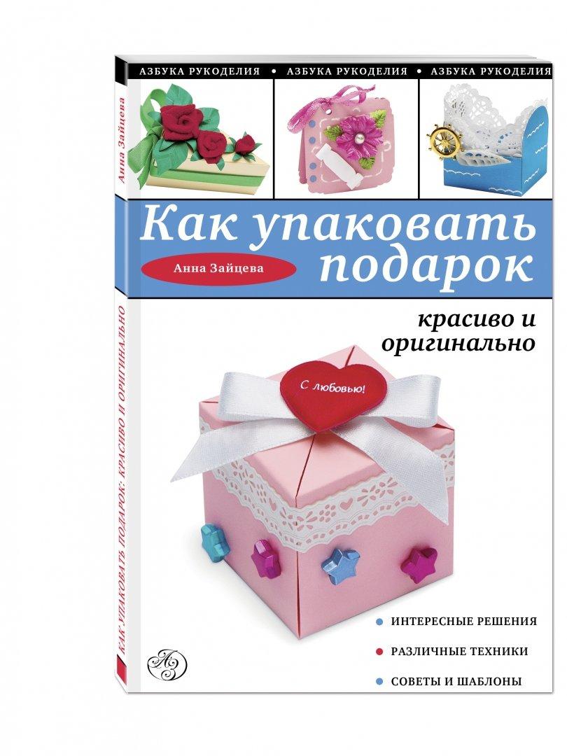 Иллюстрация 1 из 37 для Как упаковать подарок красиво и оригинально - Анна Зайцева | Лабиринт - книги. Источник: Лабиринт