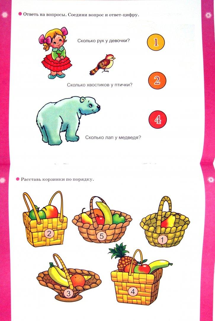Иллюстрация 1 из 5 для Я - математик. Тренировка руки для детей 3-4 лет   Лабиринт - книги. Источник: Лабиринт