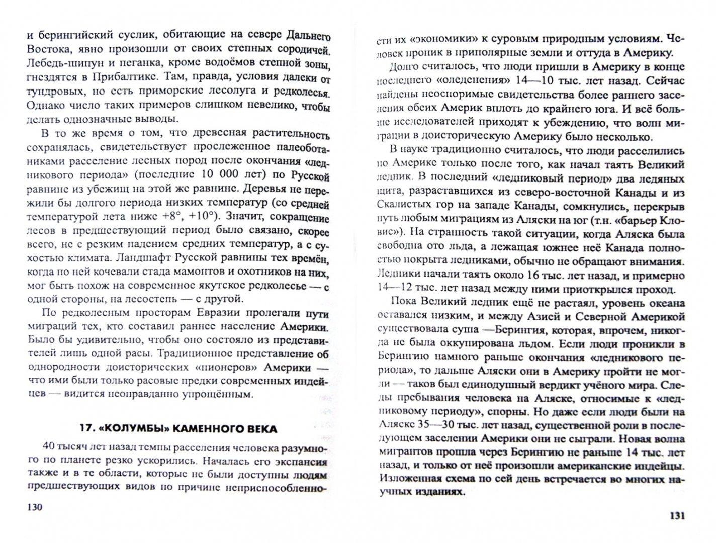 Иллюстрация 1 из 10 для Тайны древних миграций - Ярослав Бутаков | Лабиринт - книги. Источник: Лабиринт