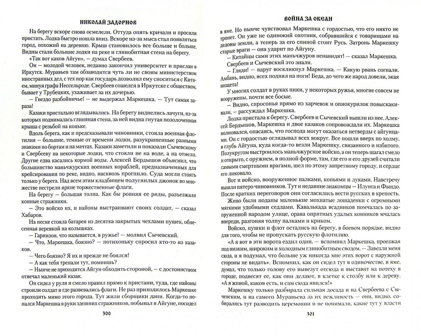 Иллюстрация 1 из 8 для Война за океан - Николай Задорнов | Лабиринт - книги. Источник: Лабиринт