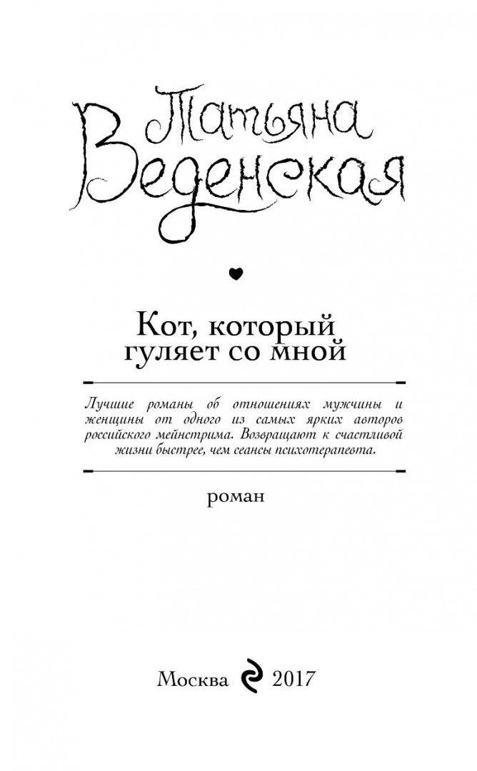 Иллюстрация 3 из 14 для Кот, который гуляет со мной - Татьяна Веденская   Лабиринт - книги. Источник: Лабиринт