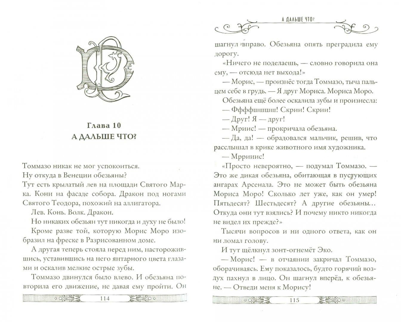 Иллюстрация 1 из 38 для Властелин молний - Улисс Мур | Лабиринт - книги. Источник: Лабиринт