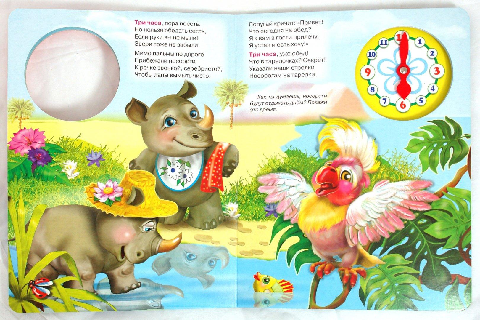 Иллюстрация 1 из 7 для Часики: Учимся определять время - Ирина Гурина   Лабиринт - книги. Источник: Лабиринт