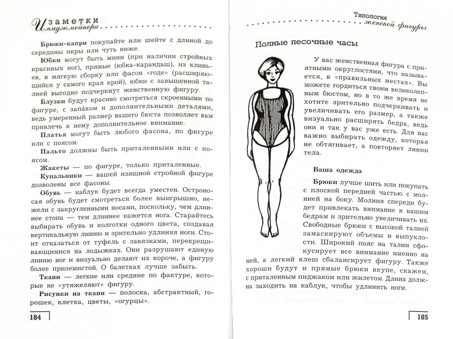 Иллюстрация 1 из 4 для Заметки имиджмейкера - Мария Дегг | Лабиринт - книги. Источник: Лабиринт