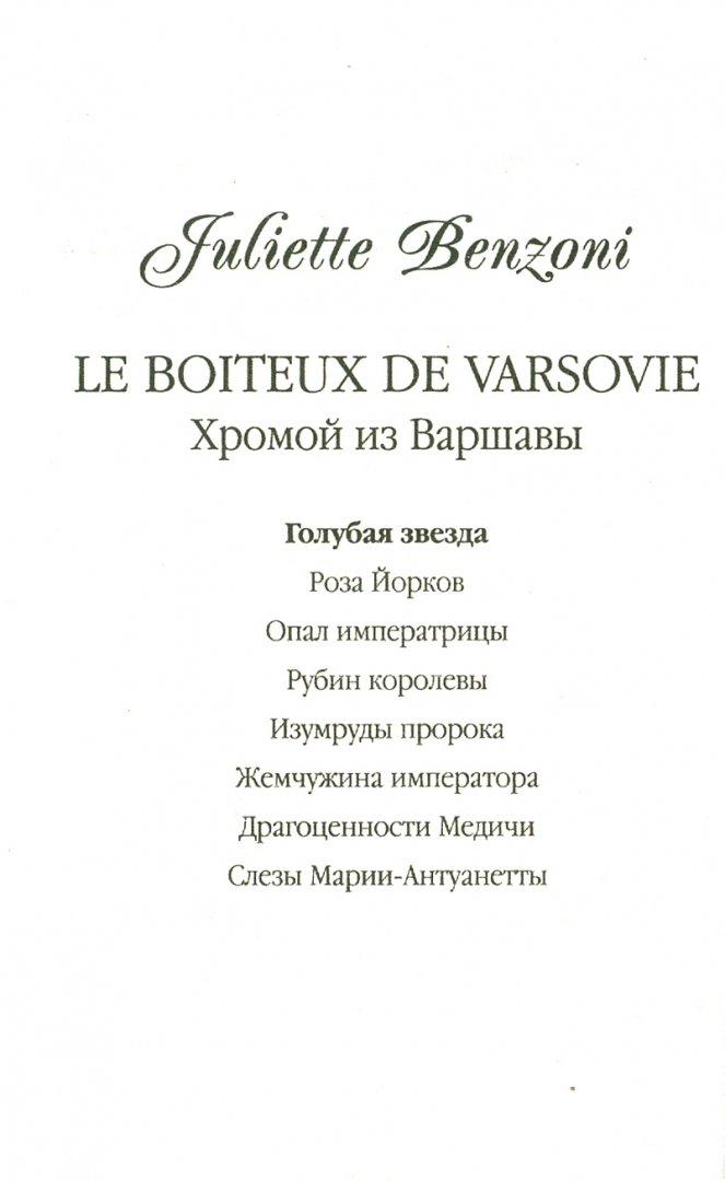 Иллюстрация 1 из 6 для Голубая звезда - Жюльетта Бенцони | Лабиринт - книги. Источник: Лабиринт