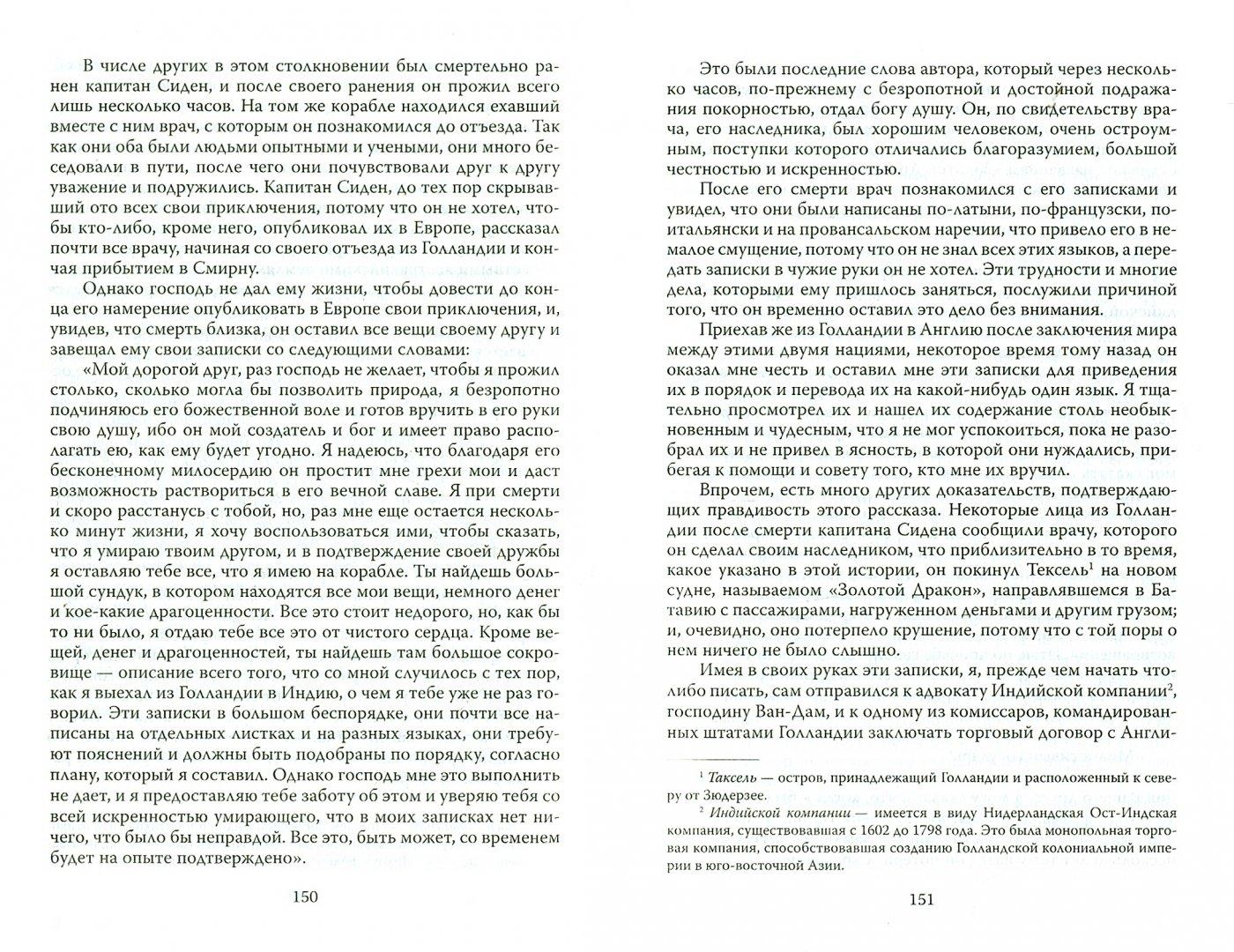 Иллюстрация 1 из 18 для Новая Атлантида - Сирано, Бэкон, Верас   Лабиринт - книги. Источник: Лабиринт