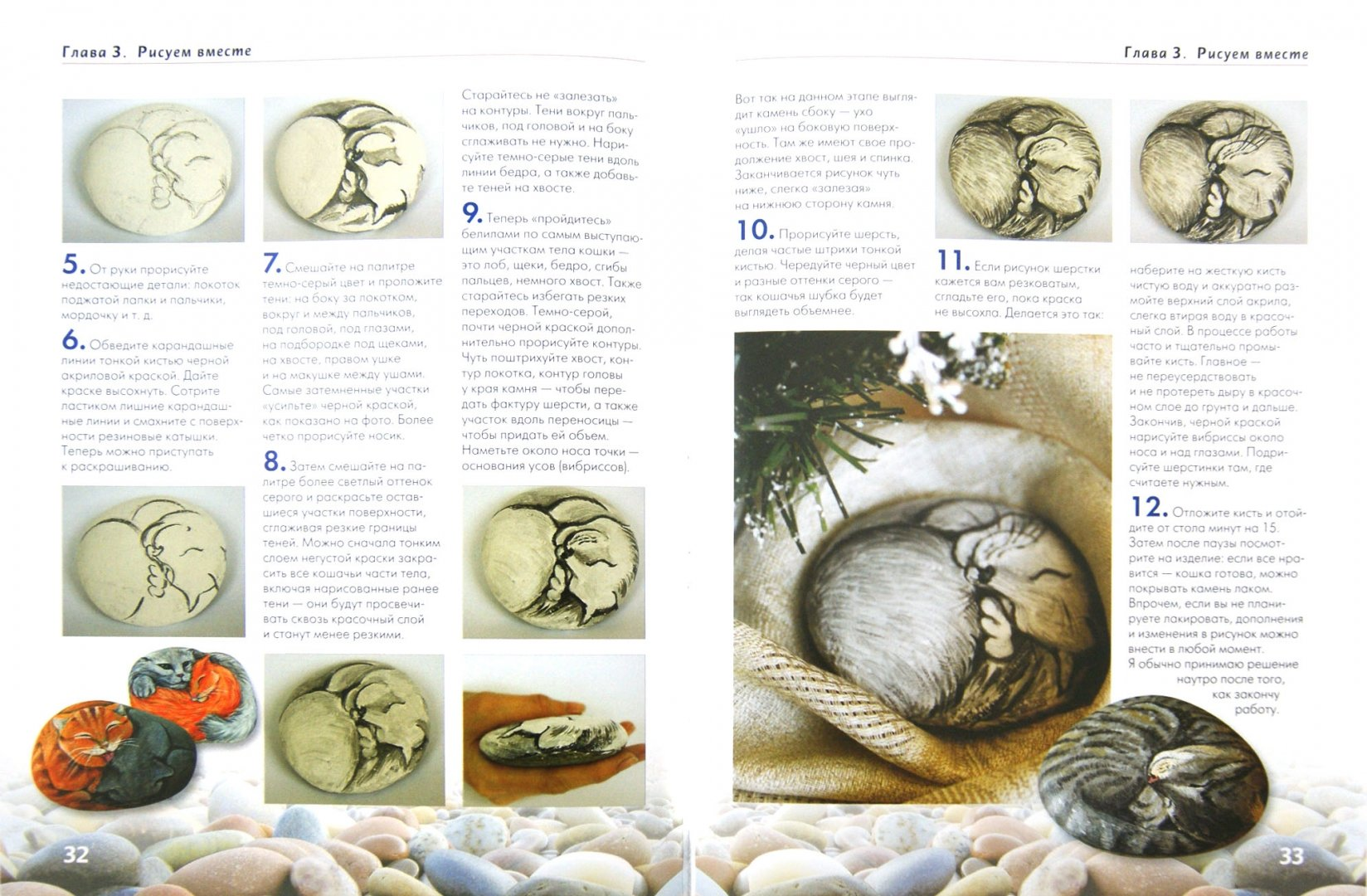 Иллюстрация 1 из 17 для Рисуем на камнях - Дарья Огнева | Лабиринт - книги. Источник: Лабиринт