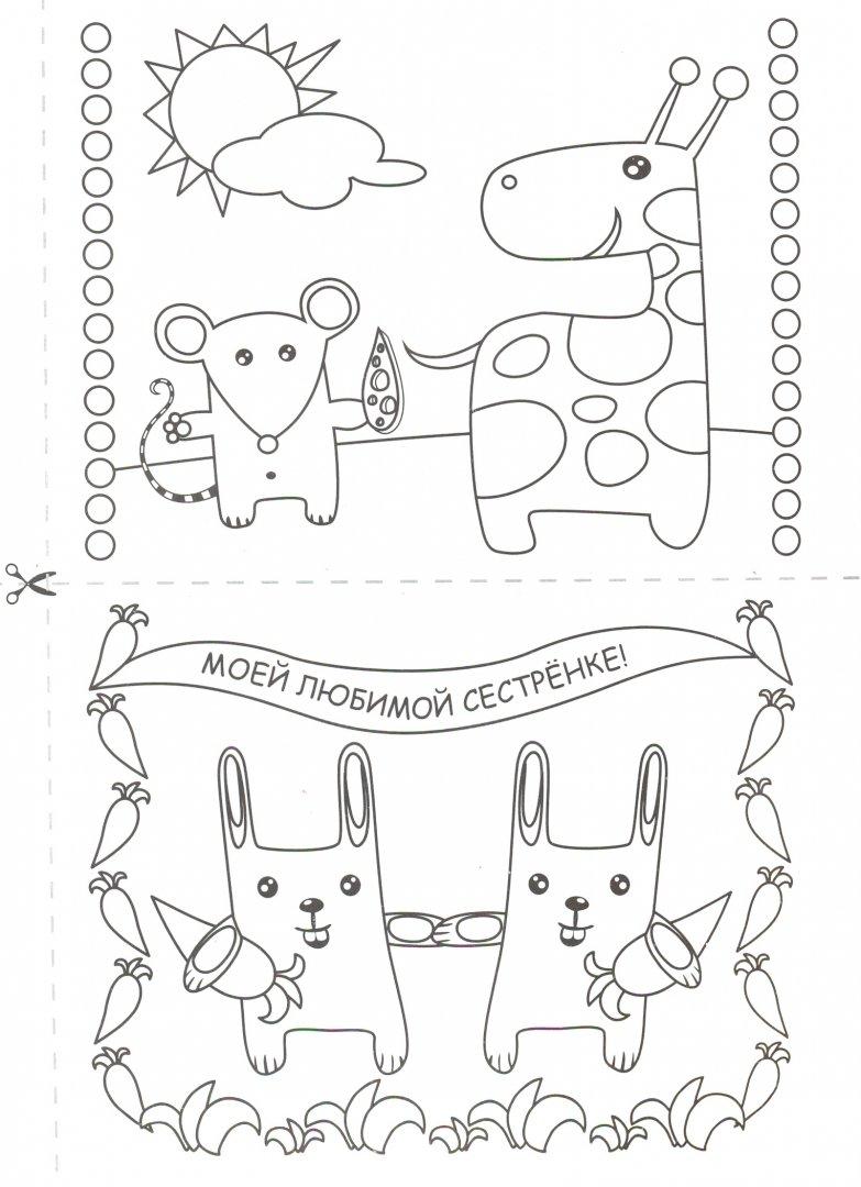 Иллюстрация 1 из 30 для Я рисую для тебя зверюшек   Лабиринт - книги. Источник: Лабиринт
