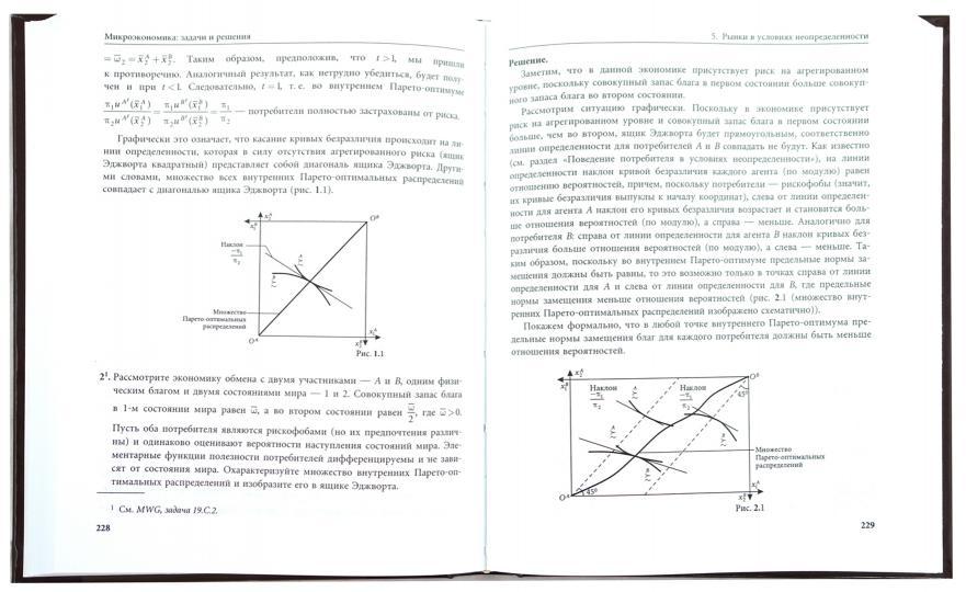 Покатович микроэкономика задачи и решения решение задач по экологии с примерами