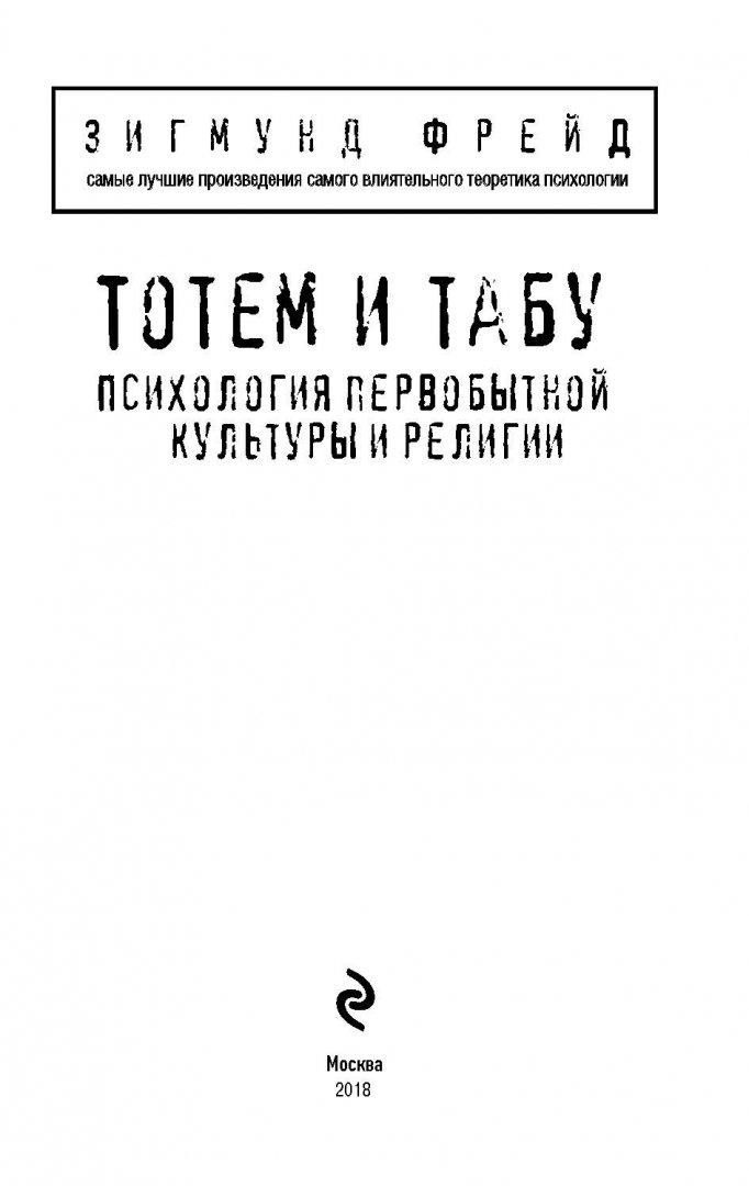 Иллюстрация 1 из 28 для Тотем и табу. Психология первобытной культуры и религии - Зигмунд Фрейд | Лабиринт - книги. Источник: Лабиринт