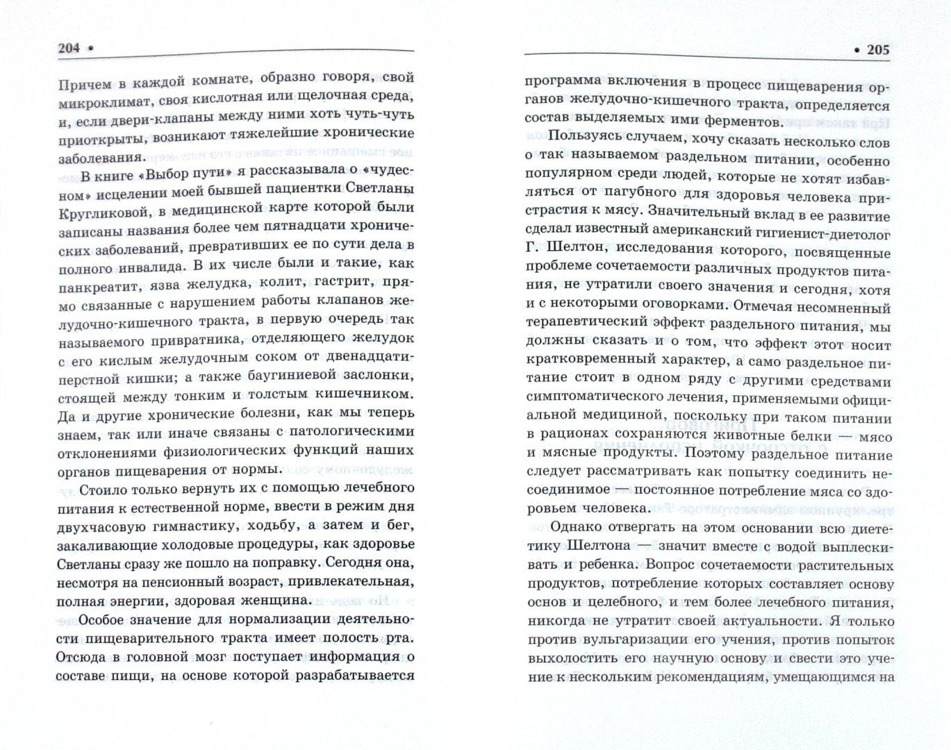 Иллюстрация 1 из 5 для Целебное питание - Галина Шаталова | Лабиринт - книги. Источник: Лабиринт