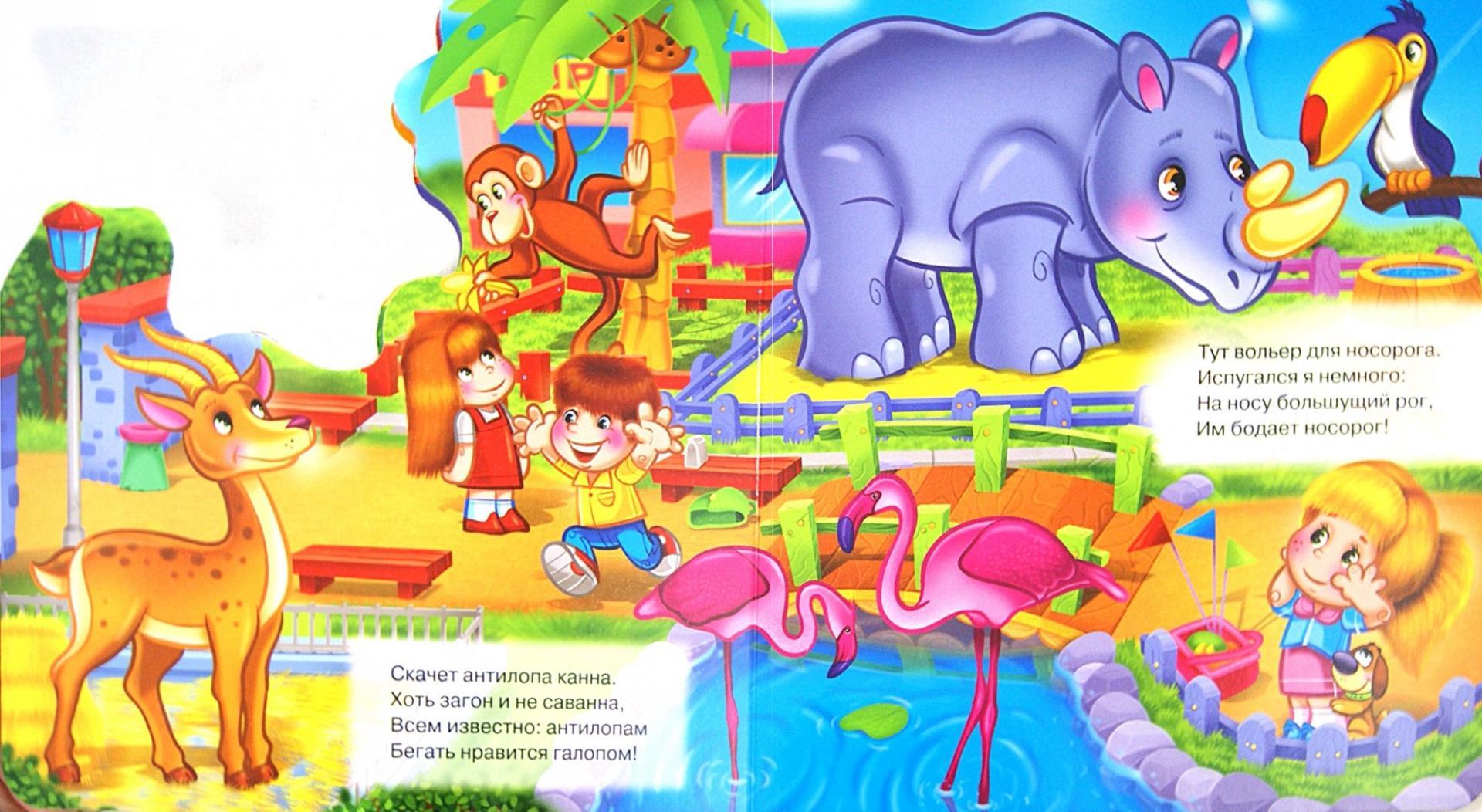 Иллюстрация 1 из 10 для В зоопарке - Мария Манакова | Лабиринт - книги. Источник: Лабиринт