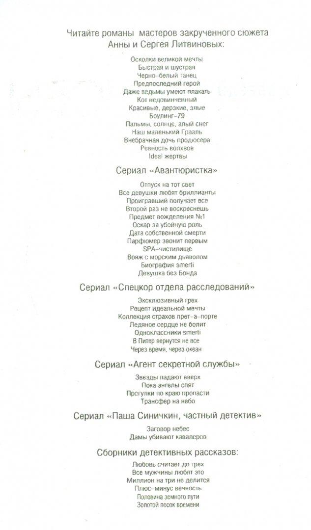Иллюстрация 1 из 14 для Золотой песок времени - Литвинова, Литвинов | Лабиринт - книги. Источник: Лабиринт