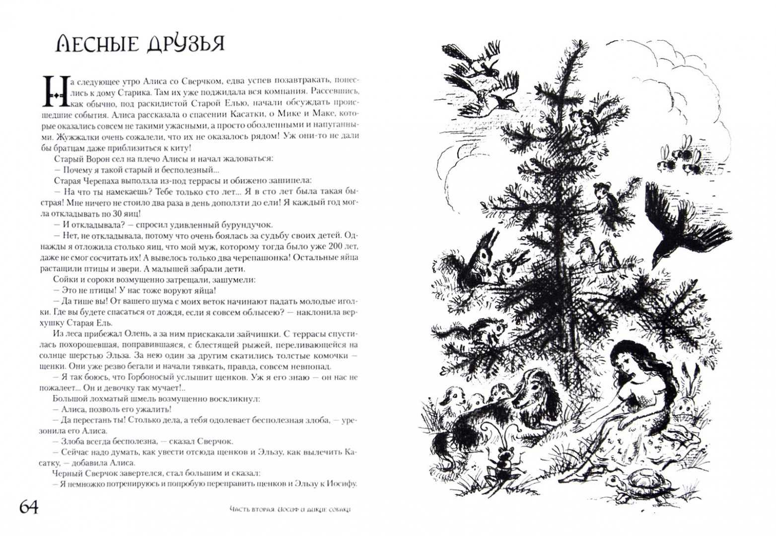 Иллюстрация 1 из 21 для Волшебная скрипка Мастера. Сказка в 3-х книгах и 7-ми частях. Книга 1 - Ника Андерс | Лабиринт - книги. Источник: Лабиринт