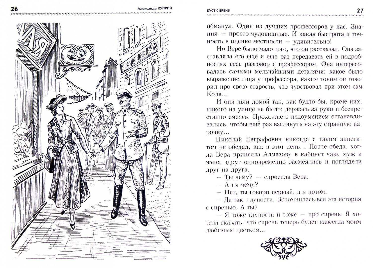 Иллюстрация 1 из 9 для Чудесный доктор. Рассказы - Александр Куприн | Лабиринт - книги. Источник: Лабиринт
