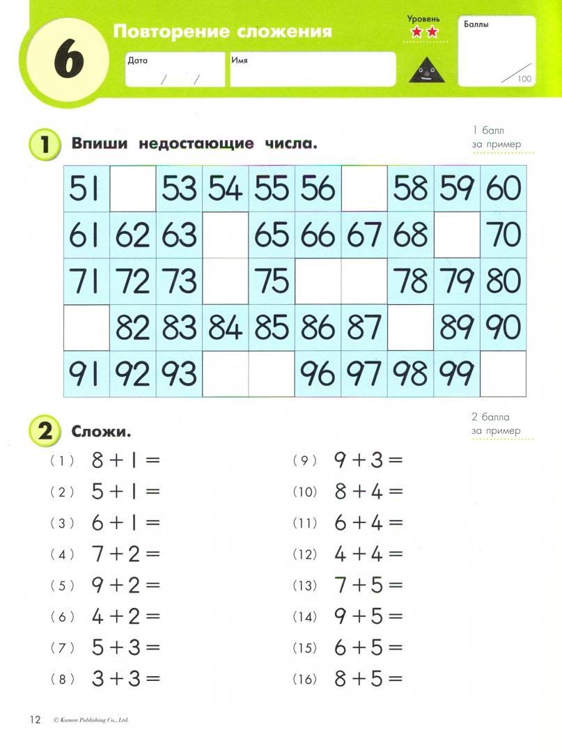 Иллюстрация 1 из 30 для Kumon. Математика. Вычитание. Уровень 1. Рабочая тетрадь | Лабиринт - книги. Источник: Лабиринт