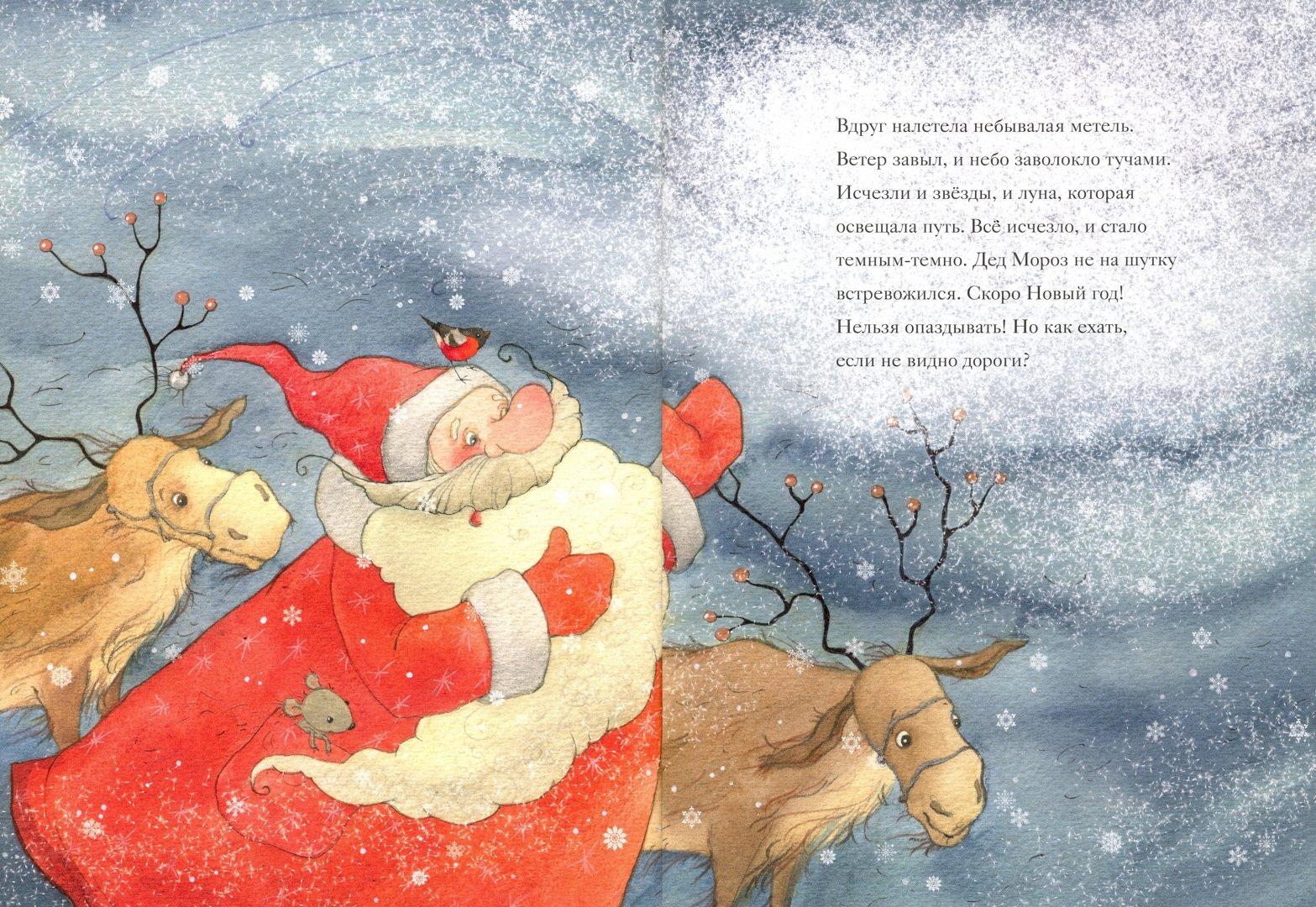 Сказки с иллюстрациями про зиму