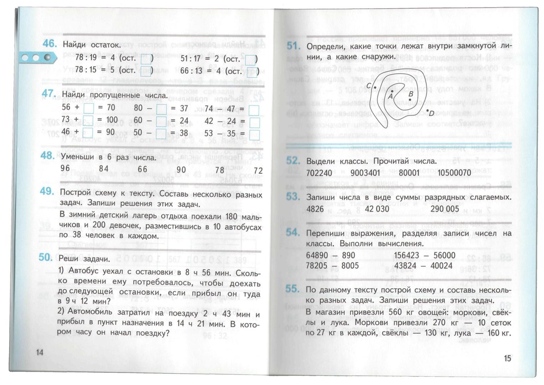 Решение задач 2 класс давыдова решения задач по электро техники