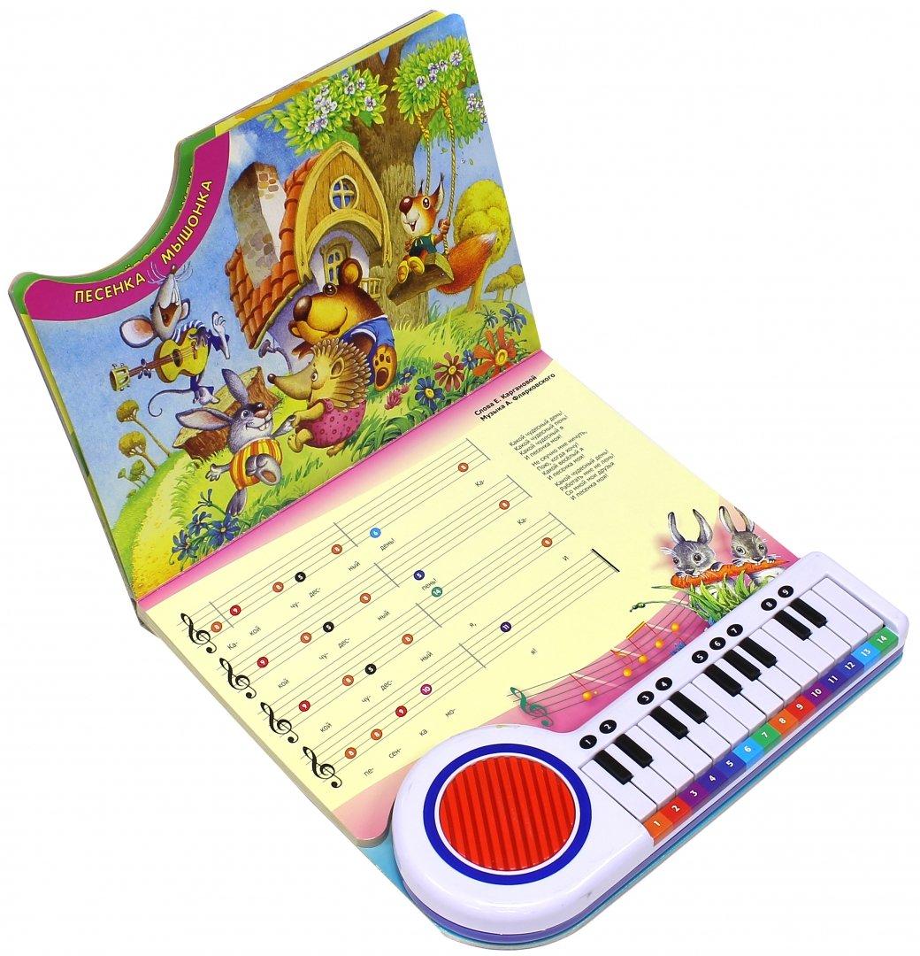 Иллюстрация 1 из 54 для Пианино. Веселые нотки. Учись, играя!   Лабиринт - игрушки. Источник: Лабиринт