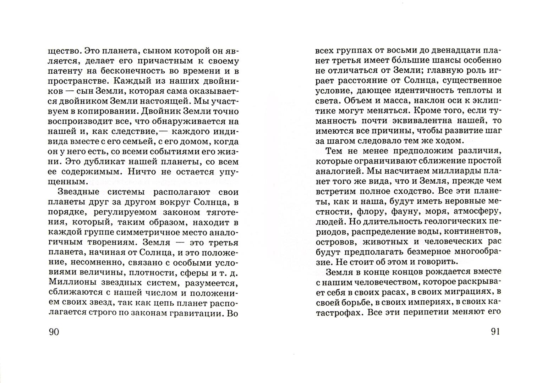 Иллюстрация 1 из 39 для К вечности - через звезды - Луи Бланки   Лабиринт - книги. Источник: Лабиринт