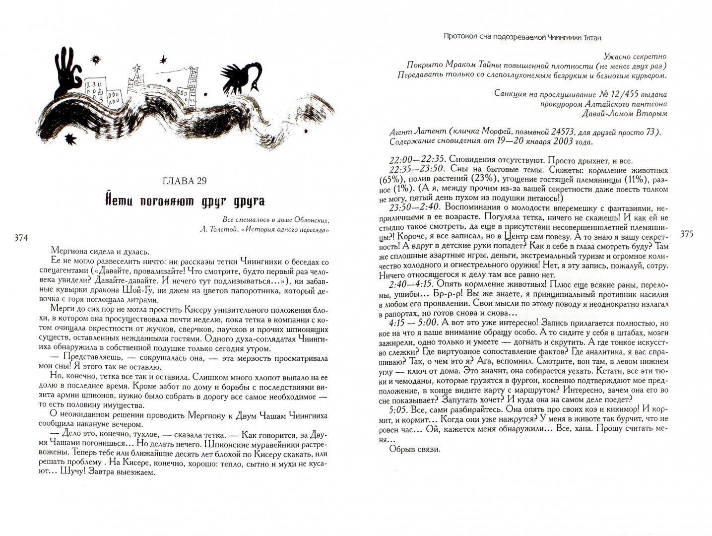 Иллюстрация 1 из 15 для Порри Гаттер. Все! - Жвалевский, Мытько | Лабиринт - книги. Источник: Лабиринт