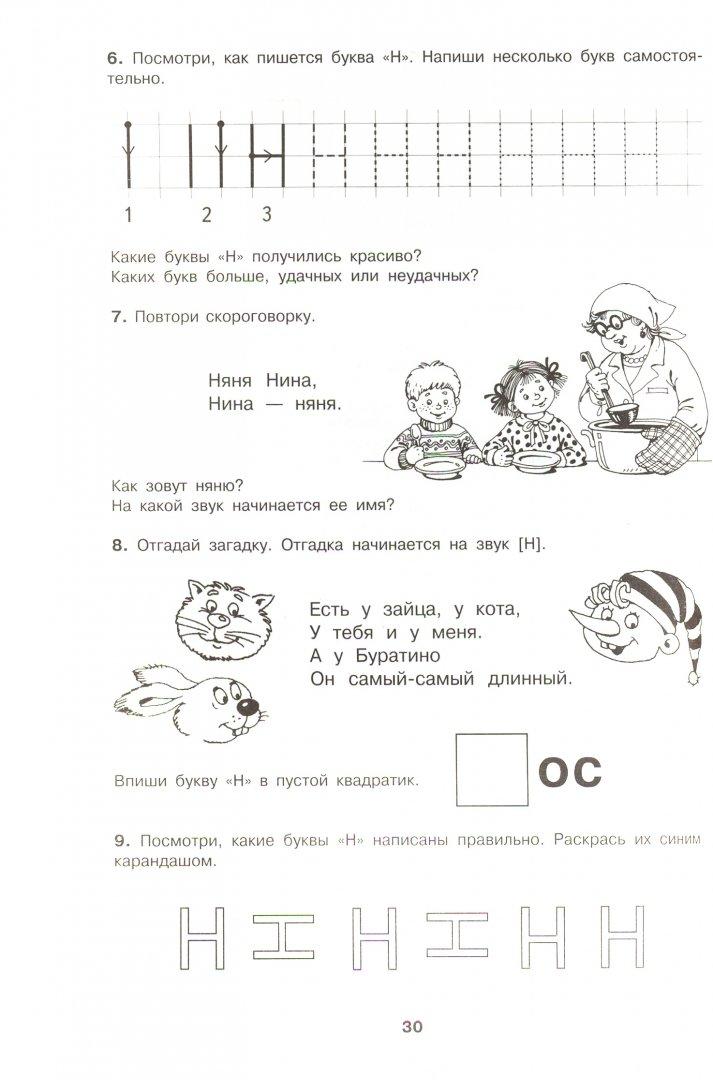 Иллюстрация 1 из 21 для Логопедическая азбука. Обучение грамоте детей дошкольного возраста - Ольга Новиковская   Лабиринт - книги. Источник: Лабиринт