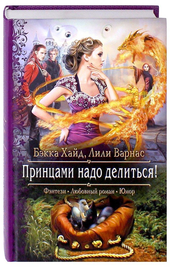 Иллюстрация 1 из 5 для Принцами надо делиться! - Хайд, Варнас | Лабиринт - книги. Источник: Лабиринт
