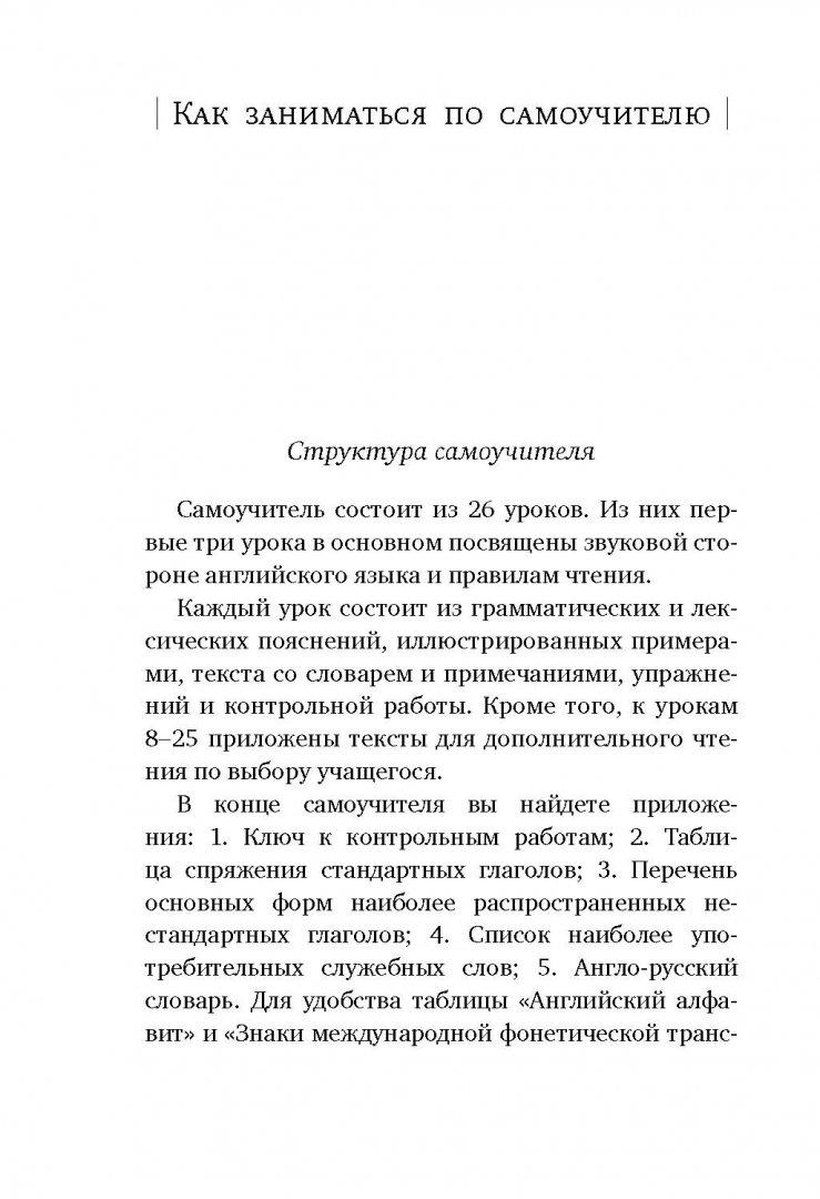 Иллюстрация 7 из 20 для Английский язык. Новый самоучитель - Петрова, Орлова | Лабиринт - книги. Источник: Лабиринт